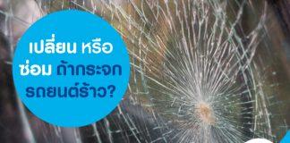 เปลี่ยน หรือ ซ่อม ถ้ากระจกรถยนต์ร้าว?