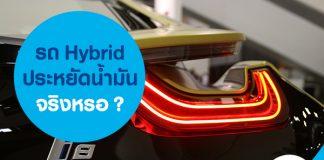 รถ Hybrid ประหยัดน้ำมันจริงหรอ?