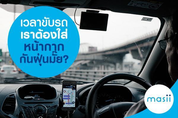 เวลาขับรถเราต้องใส่หน้ากากกันฝุ่นมั๊ย?