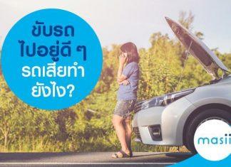 ขับรถไปอยู่ดี ๆ รถเสียทำยังไง?