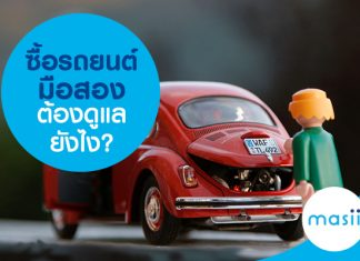 ซื้อรถยนต์มือสอง ต้องดูแลยังไง?