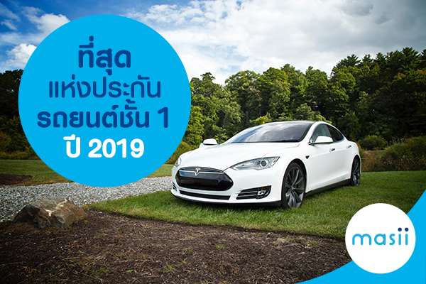 ที่สุดแห่งประกันรถยนต์ชั้น1 ปี 2019