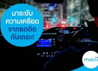 มาระงับความเครียดจากรถติดกันเถอะ!