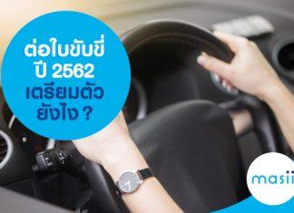 ต่อใบขับขี่ปี 2562 เตรียมตัวยังไง?