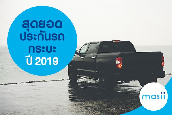 สุดยอดประกันรถกระบะปี 2019