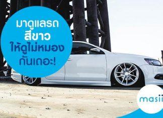 มาดูแลรถสีขาว ให้ดูไม่หมองกันเถอะ!