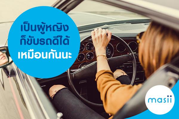 เป็นผู้หญิงก็ขับรถดีได้เหมือนกันนะ