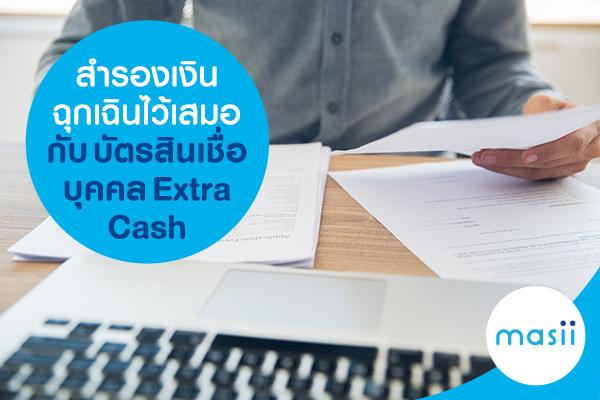 สำรองเงินฉุกเฉินไว้เสมอ กับบัตรสินเชื่อบุคคล ExtraCash