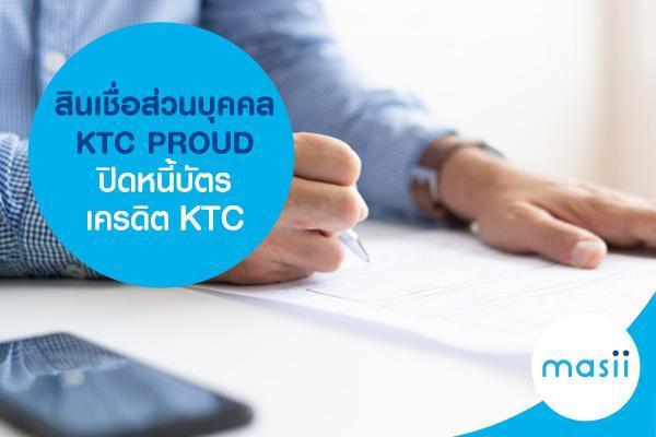 สินเชื่อส่วนบุคคล KTC PROUD ปิดหนี้บัตรเครดิต KTC