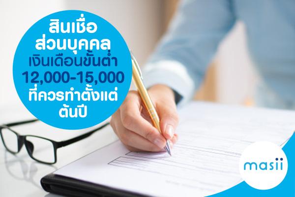 สินเชื่อส่วนบุคคลเงินเดือนขั้นต่ำ 12,000-15,000 ที่ควรทำตั้งแต่ต้นปี