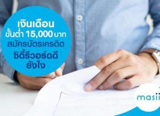 เงินเดือนขั้นต่ำ 15,000 บาท สมัคร บัตรเครดิตซิตี้รีวอร์ด ดียังไง
