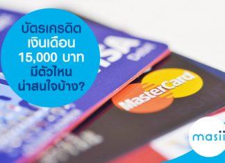 บัตรเครดิตเงินเดือน 15,000 บาท มีตัวไหนน่าสนใจบ้าง?