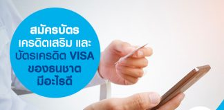 สมัครบัตรเครดิตเสริม และบัตรเครดิต VISA ของธนชาต มีอะไรดี