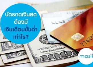 บัตรกดเงินสด ต้องมีเงินเดือนขั้นต่ำเท่าไร