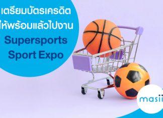 เตรียมบัตรเครดิตให้พร้อม แล้วไปงาน Supersports Sport Expo กัน