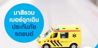 มาสิรวมเบอร์ฉุกเฉินประกันภัยรถยนต์