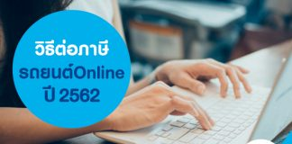 วิธีต่อภาษีรถยนต์ Online ปี 2562