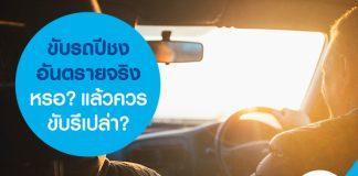 ขับรถปีชงอันตรายจริงหรอ? แล้วควรขับรึเปล่า?