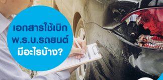 เอกสารใช้เบิก พ.ร.บ. รถยนต์ มีอะไรบ้าง?