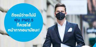 ถึงแม้ว่าจะไม่มีฝุ่น PM2.5 ก็ควรใส่หน้ากากอนามัยนะ!