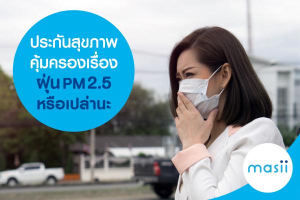 ประกันสุขภาพ คุ้มครองเรื่องฝุ่น PM 2.5 หรือเปล่านะ