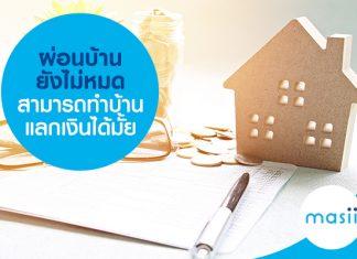 ผ่อนบ้านยังไม่หมด สามารถทำบ้านแลกเงินได้มั้ย