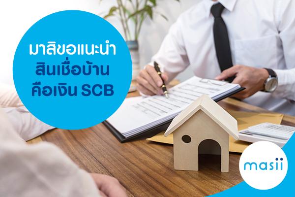มาสิขอแนะนำสินเชื่อบ้านคือเงิน SCB
