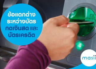 ข้อแตกต่างระหว่าง บัตรกดเงินสดและบัตรเครดิต