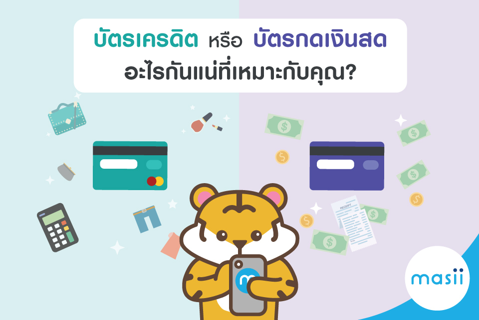 บัตรเครดิต บัตรกดเงินสด ต่างกันตรงไหน