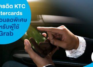 บัตรเครดิต KTC Mastercard มอบส่วนลดพิเศษสำหรับผู้ใช้ Grab