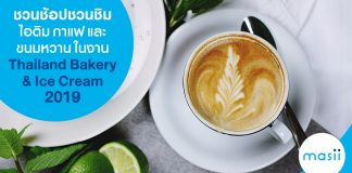 ชวนช้อปชวนชิม ไอติม กาแฟ และขนมหวาน ในงาน Thailand Bakery & Ice Cream 2019