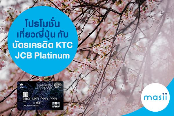 โปรโมชั่นเที่ยวญี่ปุ่นกับ บัตรเครดิต KTC JCB Platinum