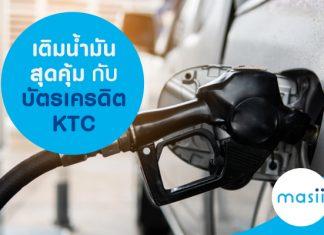เติมน้ำมันสุดคุ้ม กับบัตรเครดิต KTC