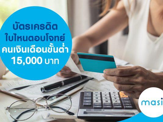บัตรเครดิตใบไหนตอบโจทย์คนเงินเดือนขั้นต่ำ 15,000 บาท