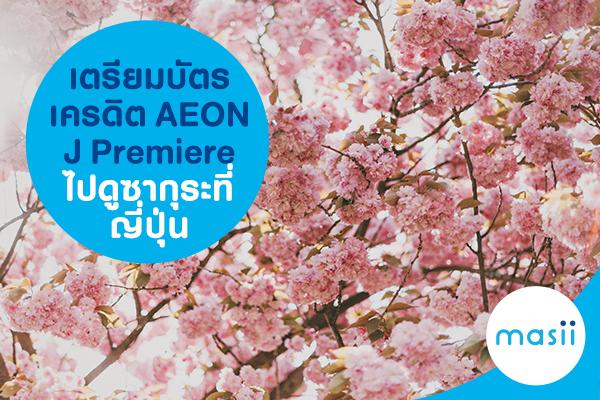 เตรียมบัตรเครดิต AEON J Premiere ไปดูซากุระที่ญี่ปุ่น