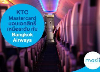 KTC Mastercard มอบเอกสิทธิ์เหนือระดับ กับ Bangkok Airways