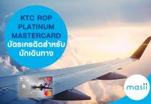 KTC ROP PLATINUM MASTERCARD บัตรเครดิตสำหรับนักเดินทาง
