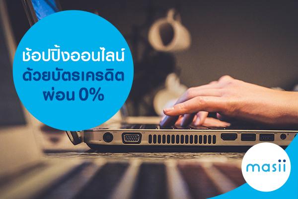 ช้อปปิ้งออนไลน์ด้วยบัตรเครดิตผ่อน 0%