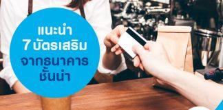 แนะนำ 7 บัตรเสริม จากธนาคารชั้นนำ