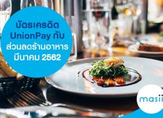 บัตรเครดิต UnionPay กับส่วนลดร้านอาหาร มีนาคม 2562