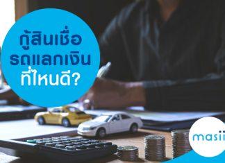 กู้สินเชื่อรถแลกเงิน ที่ไหนดี?