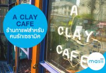A Clay Cafe ร้านกาแฟสำหรับคนรักเซรามิค