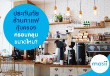 ประกันภัยร้านกาแฟคุ้มครองครอบคลุมขนาดไหน?