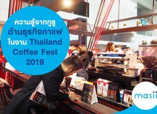 ความรู้จากกูรูด้านธุรกิจกาแฟ ในงาน Thailand Coffee Fest 2019