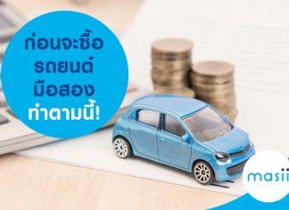 ก่อนจะซื้อรถยนต์มือสอง ทำตามนี้!