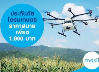 ประกันภัยโดรนเกษตร ราคาสบาย เพียง 1,990 บาท