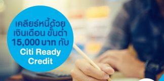 เคลียร์หนี้ด้วยเงินเดือนขั้นต่ำ 15,000 บาท กับ Citi Ready Credit