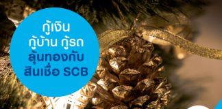 กู้เงิน กู้บ้าน กู้รถ ลุ้นทองกับ สินเชื่อ SCB