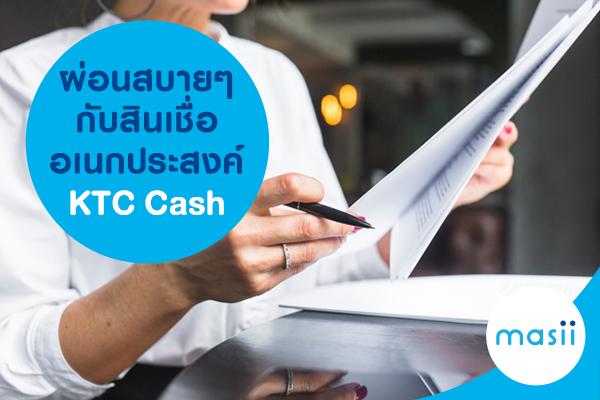 ผ่อนสบายๆ กับสินเชื่ออเนกประสงค์ KTC Cash