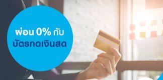ผ่อน 0% กับบัตรกดเงินสด